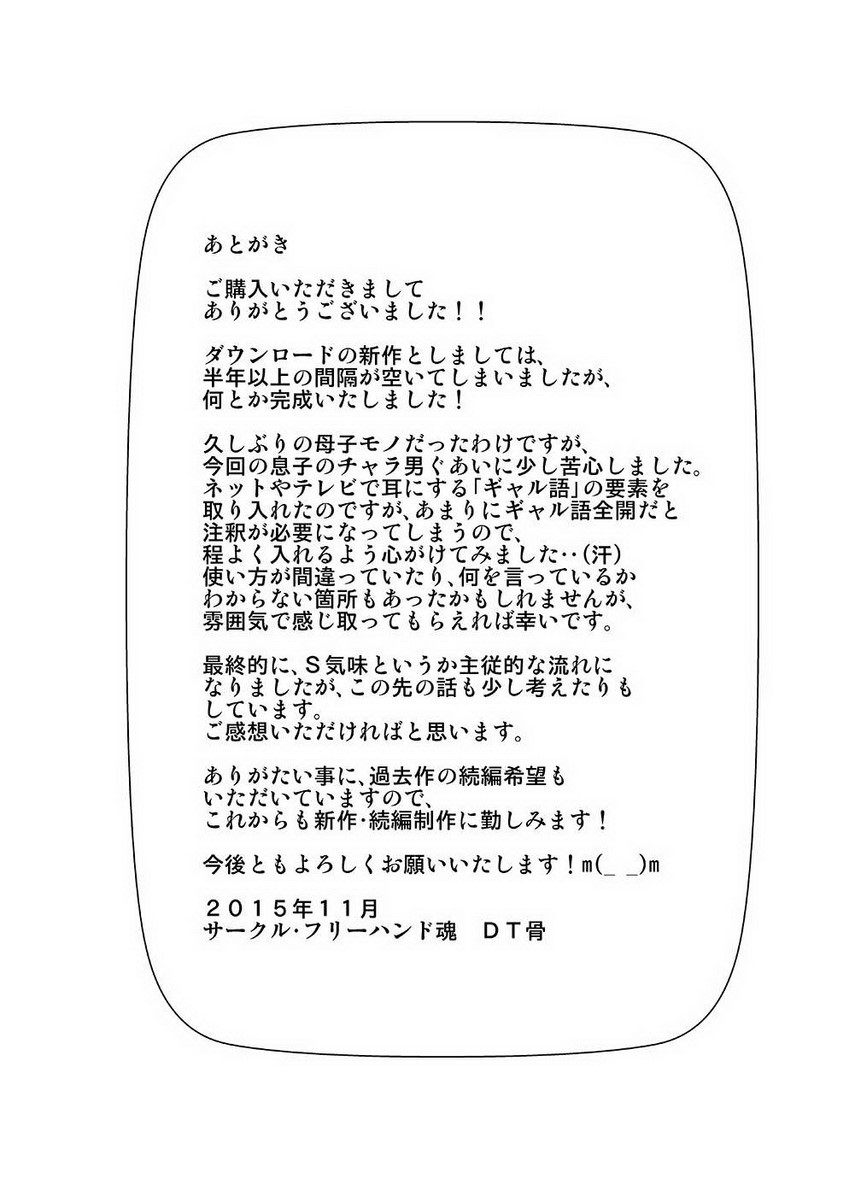 KAETTE KITA Musuko ga Kinpatsu Yarichin