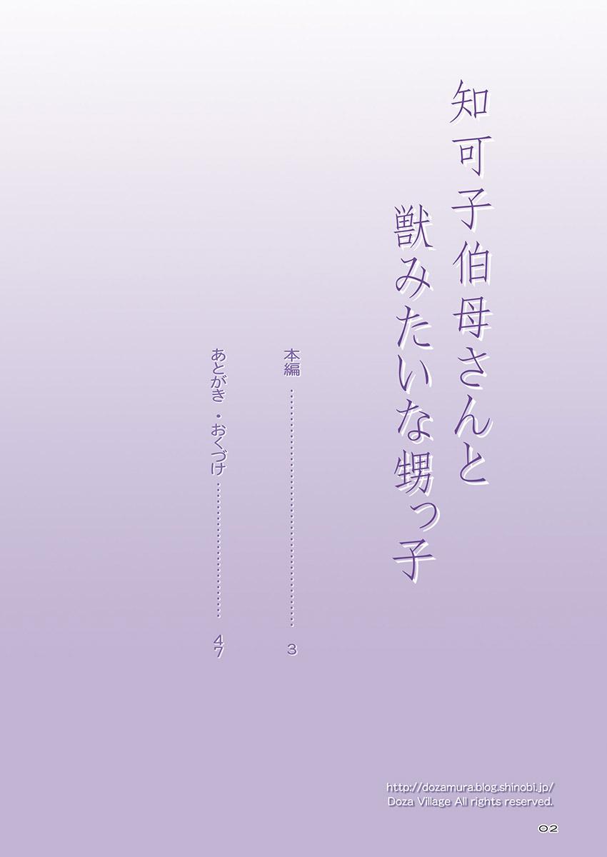 La TIA Chikako y el SOBRINO Bestia