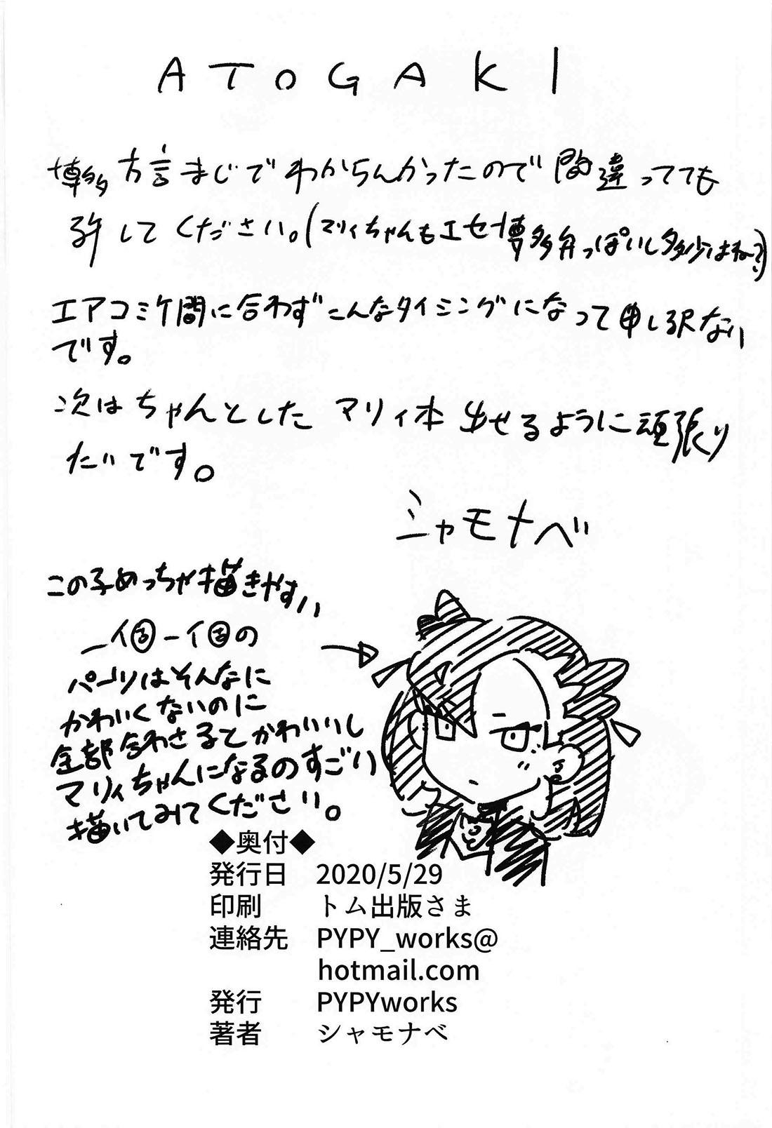 TOP TRAINER wa ga Tsuyoi