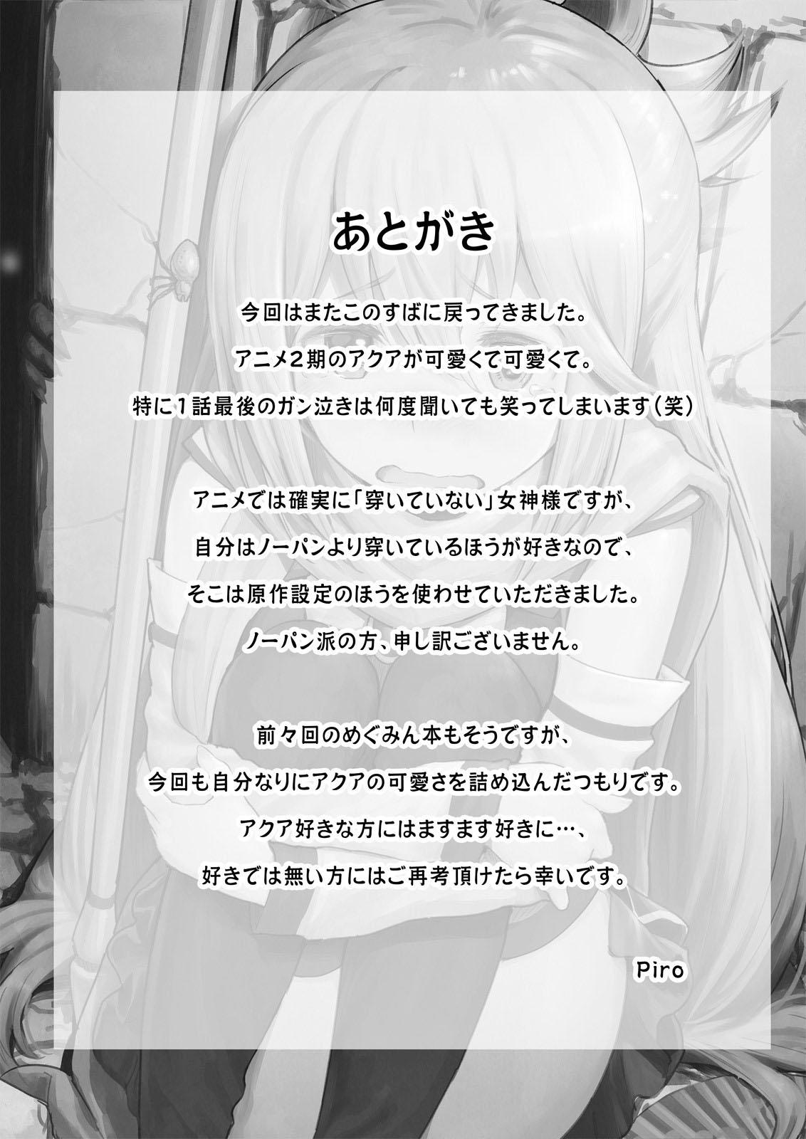 DAMEGAMI-sama wa Nomisugi ni Gochuui O!