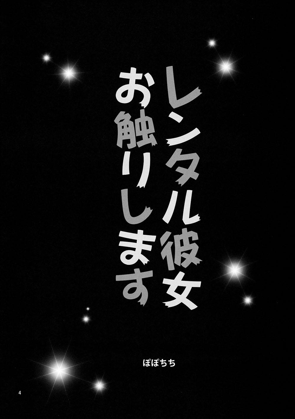 RENTAL Kanojo Osawari Shimasu parte 1