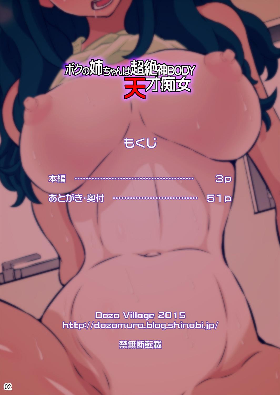 BOKU NO Nee-Chan Wa Chouzetsu Kami BODY Tensai Chijo