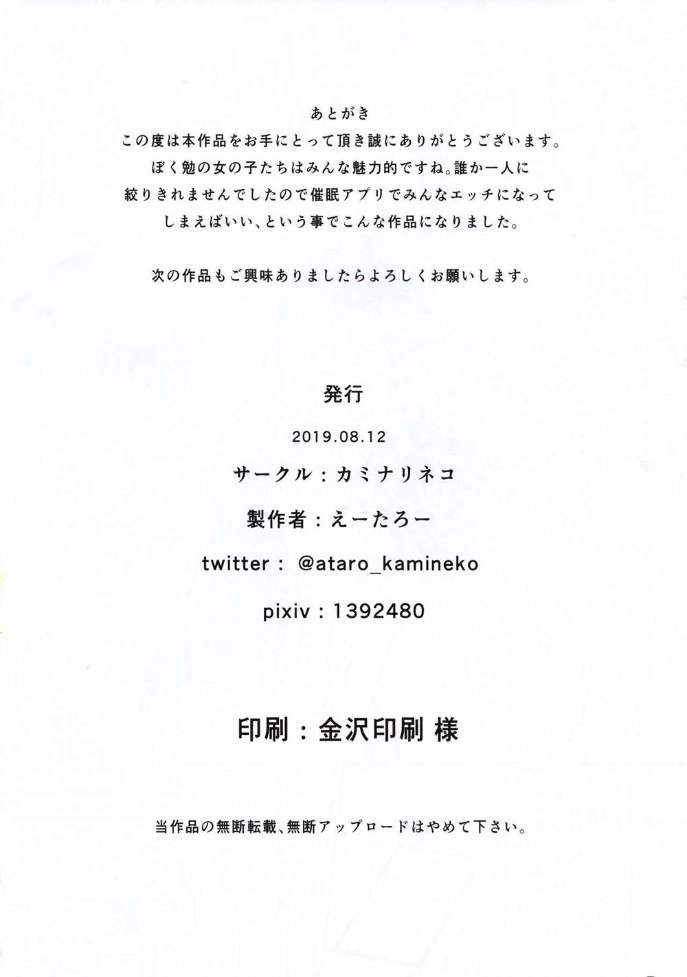 BOKU-TACHI wa Saimin ni Kakatte Benkyou Dokoro ja nai