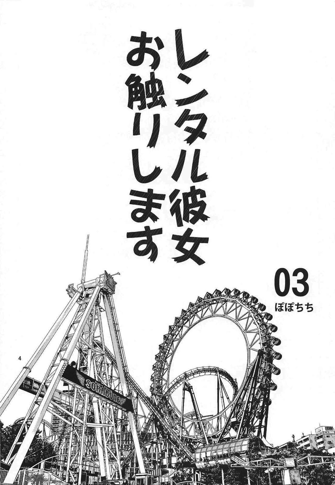 RENTAL Kanojo Osawari Shimasu parte 3